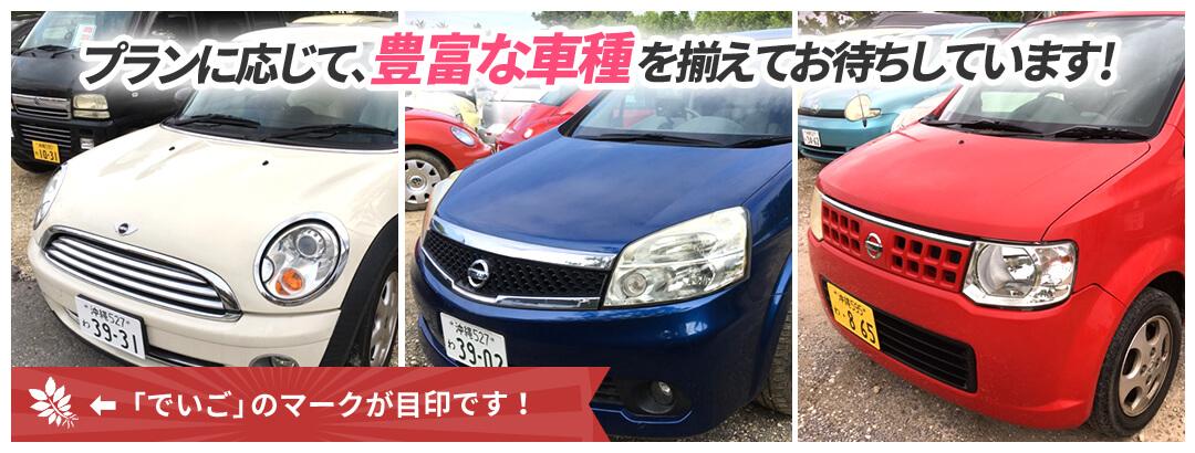 宮古島でレンタカー借りるならレンタリース宮古島!豊富な車種の格安レンタカーを取り揃え!宮古空港から3分&無料送迎♪